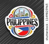 vector logo for philippines... | Shutterstock .eps vector #1149825965