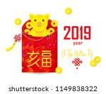 vector banner with a... | Shutterstock .eps vector #1149838322