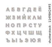 cyrillic silver glitter font...   Shutterstock .eps vector #1149842495