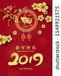 happy chinese new year 2019... | Shutterstock .eps vector #1149921575