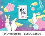 chinese mid autumn festival... | Shutterstock .eps vector #1150063508