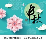 chinese mid autumn festival... | Shutterstock .eps vector #1150301525