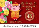 happy chinese new year 2019 ... | Shutterstock .eps vector #1150443275