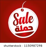 sale tag in arabic and english    Shutterstock .eps vector #1150987298