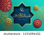 eid al adha background with... | Shutterstock .eps vector #1151096102