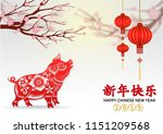 happy chinese new year 2019 ... | Shutterstock .eps vector #1151209568