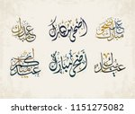 adha greeting calligraphy... | Shutterstock .eps vector #1151275082