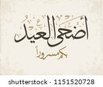 creative eid greeting for adha... | Shutterstock .eps vector #1151520728