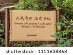 Humorous Chinese Sign Beware Of ...