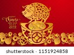 happy chinese new year 2019... | Shutterstock .eps vector #1151924858