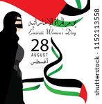 emirati women's day background... | Shutterstock .eps vector #1152113558