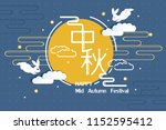 happy mid autumn festival in... | Shutterstock .eps vector #1152595412