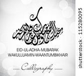 eid ul adha mubarak or eid ul... | Shutterstock .eps vector #115280095
