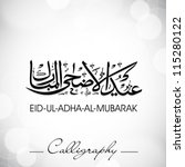eid ul adha al mubarak or eid... | Shutterstock .eps vector #115280122