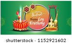 happy loy krathong vector... | Shutterstock .eps vector #1152921602