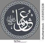 "arabic ""hazrat osman   allah be ... | Shutterstock .eps vector #1153052228"