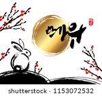 seasonal greetings. korean... | Shutterstock .eps vector #1153072532