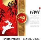 seasonal greetings. golden...   Shutterstock .eps vector #1153072538