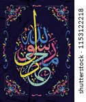 "islamic calligraphy ""muhammad... 