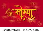 ganesh chaturthi  also known as ... | Shutterstock .eps vector #1153975582
