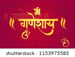 ganesh chaturthi  also known as ... | Shutterstock .eps vector #1153975585