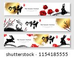 seasonal greeting banner set.... | Shutterstock .eps vector #1154185555