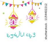 muslim holiday eid al adha... | Shutterstock .eps vector #1154402212