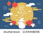 happy autumn eve in the chinese ... | Shutterstock .eps vector #1154448058