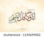 arabic calligraphy font  ... | Shutterstock .eps vector #1154699002
