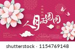 chinese mid autumn festival... | Shutterstock .eps vector #1154769148