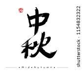 chinese hieroglyphic...   Shutterstock .eps vector #1154832322