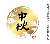 seasonal greeting card. chinese ... | Shutterstock .eps vector #1154832325