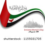 emirati women s day celebration ... | Shutterstock .eps vector #1155031705