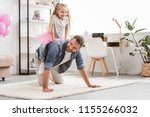 daughter sitting on on father... | Shutterstock . vector #1155266032