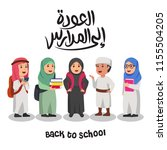 set of arabian children student ... | Shutterstock .eps vector #1155504205