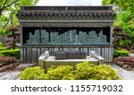 kowloon walled city park in... | Shutterstock . vector #1155719032