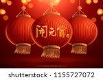 spring lantern festival design... | Shutterstock .eps vector #1155727072
