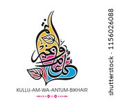 kullu am wa antumb khair may... | Shutterstock .eps vector #1156026088