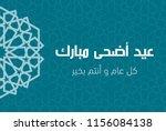 islamic   arabic greeting card  ... | Shutterstock .eps vector #1156084138