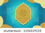 lettering arabic special eid al ... | Shutterstock .eps vector #1156319155