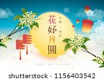 mid autumn festival design with ... | Shutterstock .eps vector #1156403542
