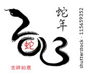 chinese calligraphy 2013   year ...   Shutterstock .eps vector #115659352