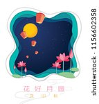 paper cut mid autumn festival... | Shutterstock .eps vector #1156602358