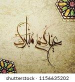 illustration of eid mubarak and ... | Shutterstock .eps vector #1156635202