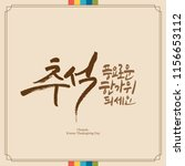 chuseok  korea thanksgiving day ... | Shutterstock .eps vector #1156653112