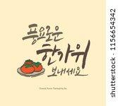 chuseok  korea thanksgiving... | Shutterstock .eps vector #1156654342