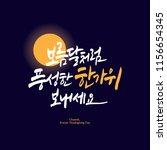 chuseok  korea thanksgiving day ... | Shutterstock .eps vector #1156654345