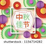 colorful bright pastel paper... | Shutterstock .eps vector #1156714282
