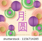 colorful bright pastel paper... | Shutterstock .eps vector #1156714285