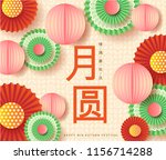 colorful bright pastel paper... | Shutterstock .eps vector #1156714288